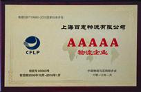 【百惠】国家5A级物流企业