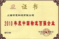 【百惠】2010年中国物流百强企业