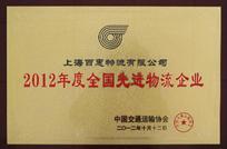 【百惠】2012年全国先进物流企业